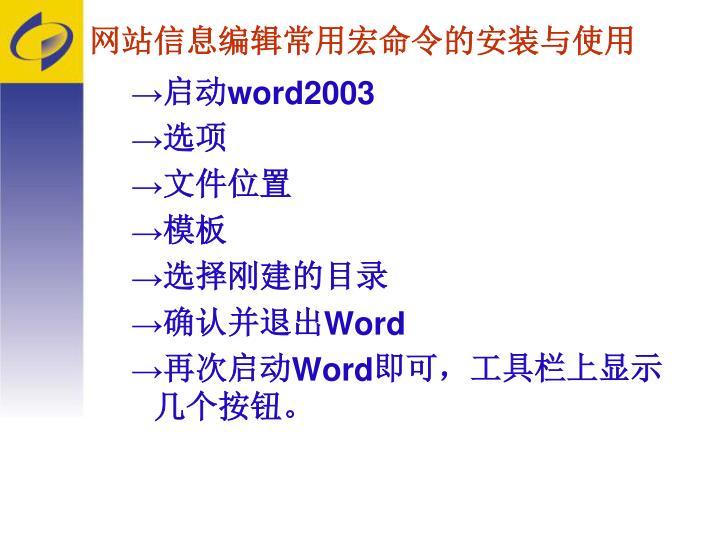 网站信息编辑常用宏命令的安装与使用