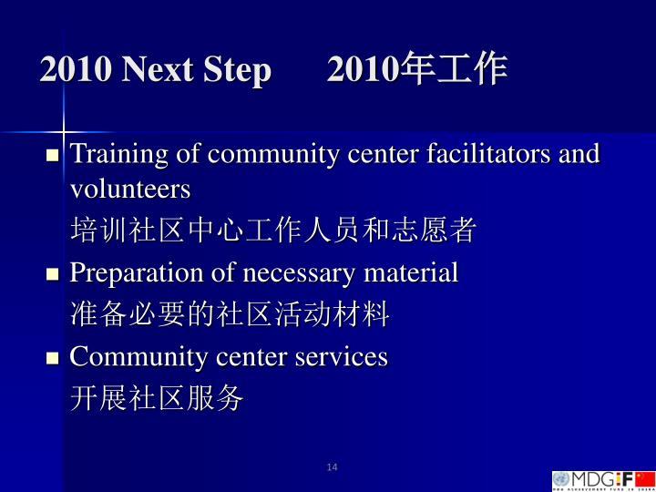 2010 Next Step      2010