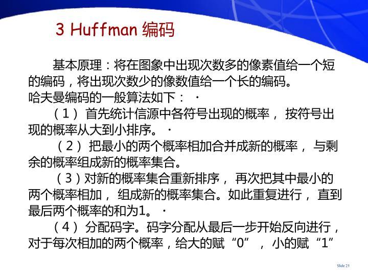 3 Huffman
