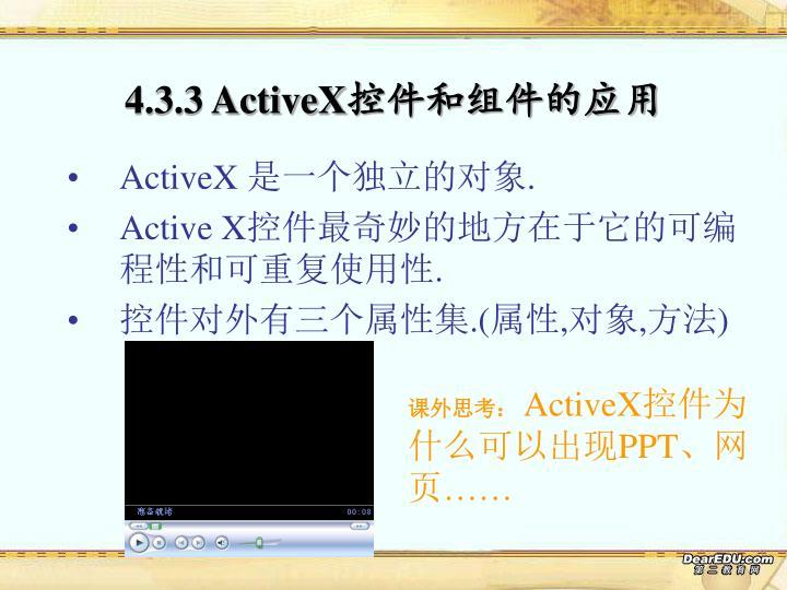 4.3.3 ActiveX