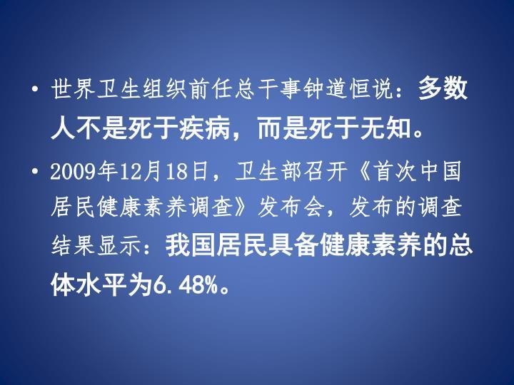 世界卫生组织前任总干事钟道恒说: