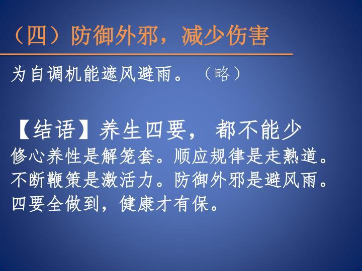 (四)防御外邪,减少伤害