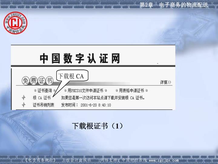 下载根证书(1)