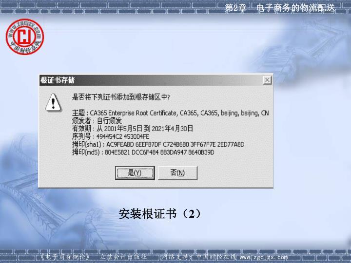 安装根证书(2)
