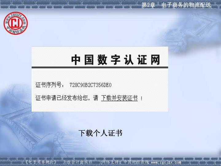下载个人证书