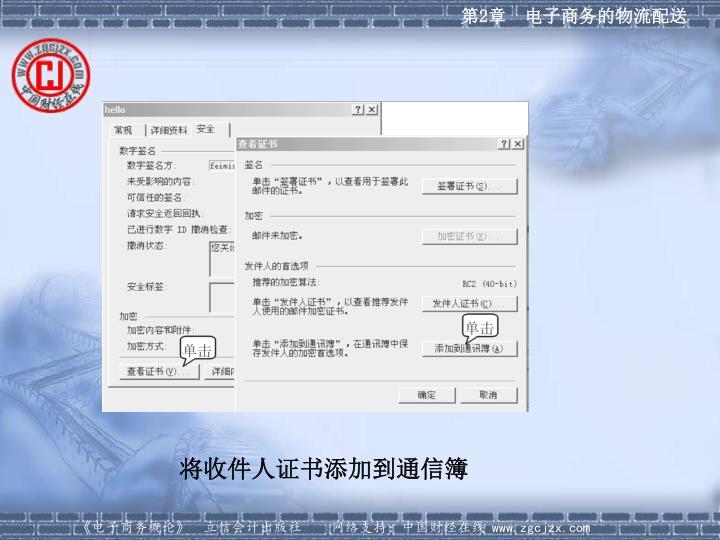 将收件人证书添加到通信簿