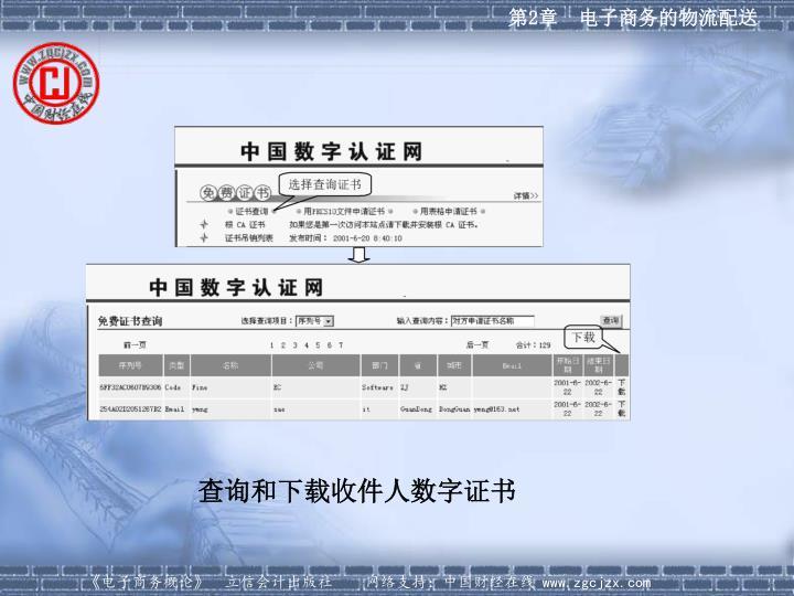 查询和下载收件人数字证书