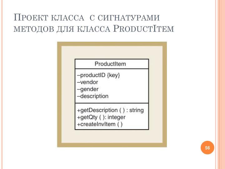 Проект класса