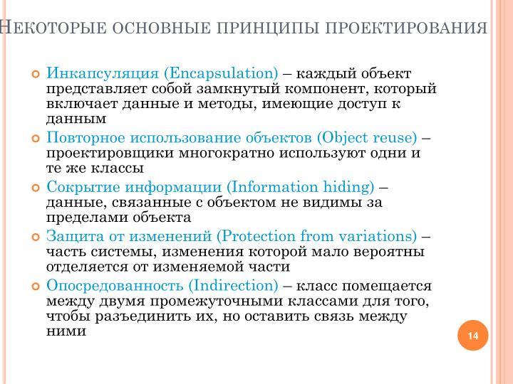 Некоторые основные принципы проектирования