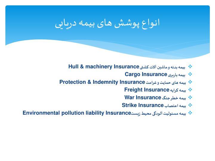 انواع پوشش های بیمه دریایی