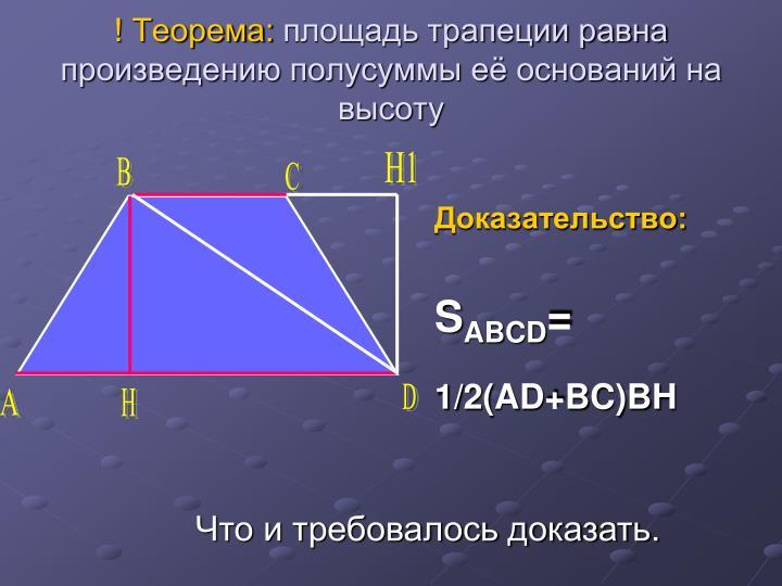 ! Теорема: