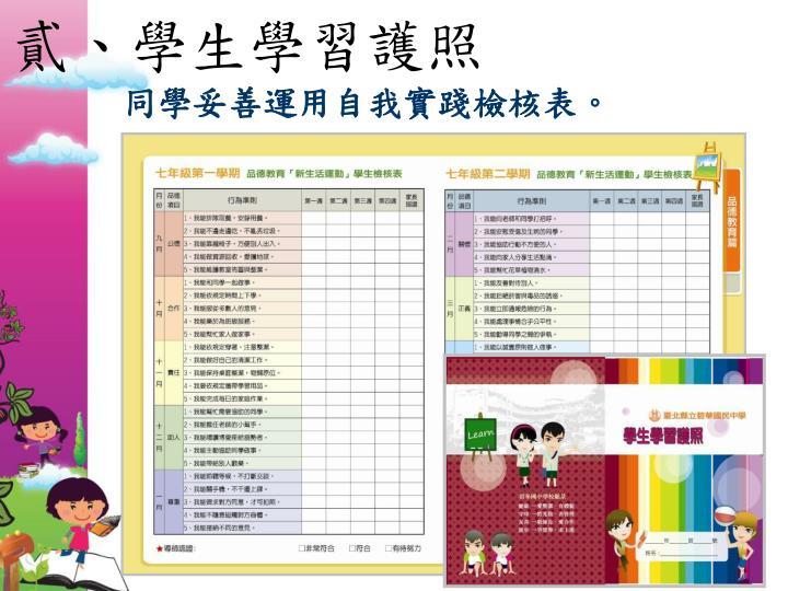 貳、學生學習護照