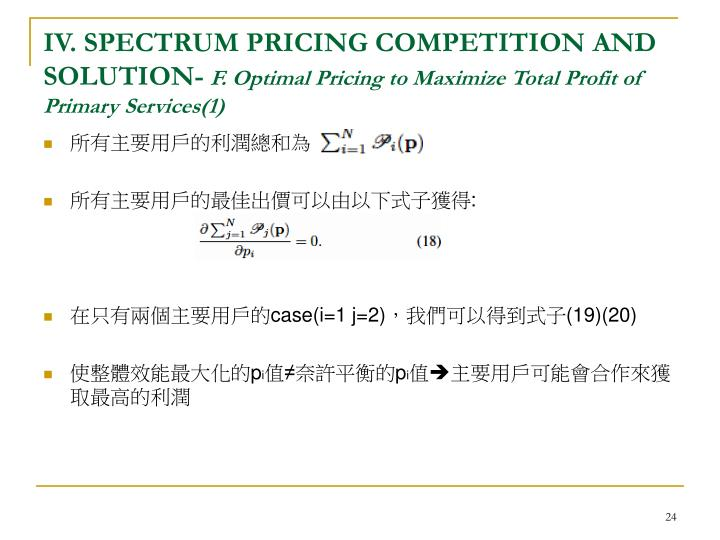 IV. SPECTRUM PRICING COMPETITION AND SOLUTION-