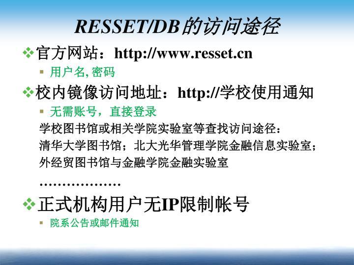 RESSET/DB