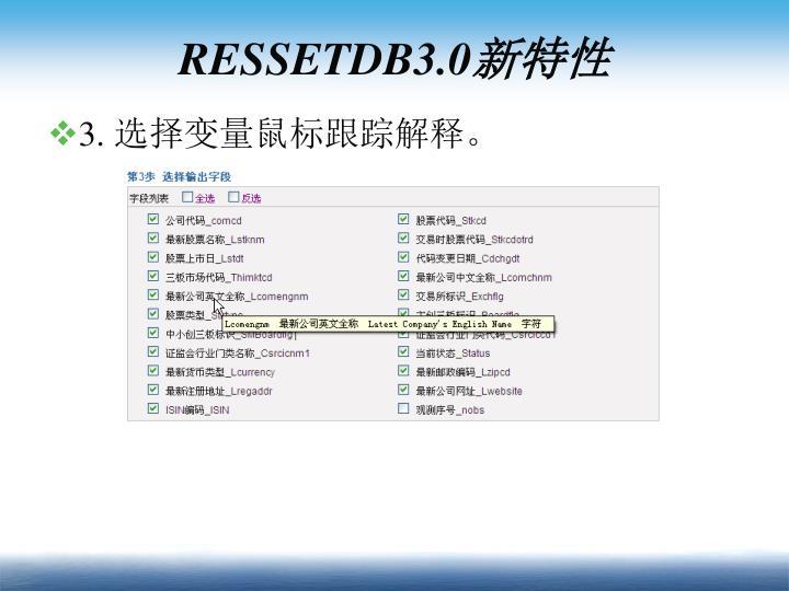 RESSETDB3.0