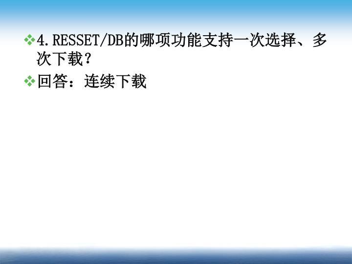 4.RESSET/DB