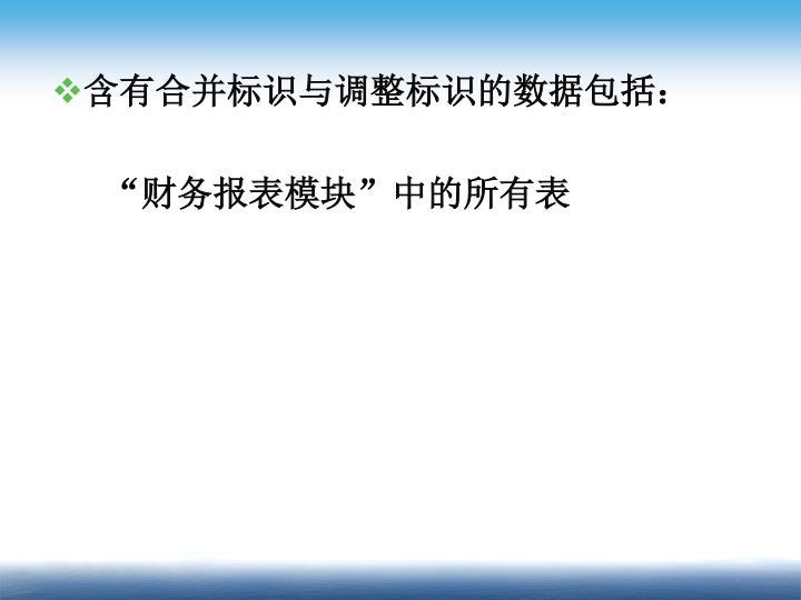 含有合并标识与调整标识的数据包括: