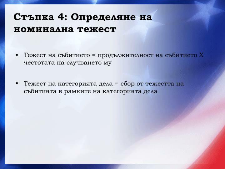 Стъпка 4: