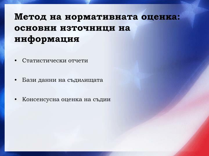 Метод на нормативната оценка: основни източници на информация