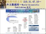 210 31 47 10 world scientific publishing