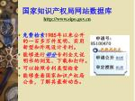 http www sipo gov cn