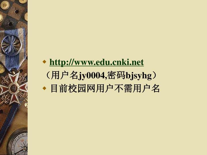 http://www.edu.cnki.net