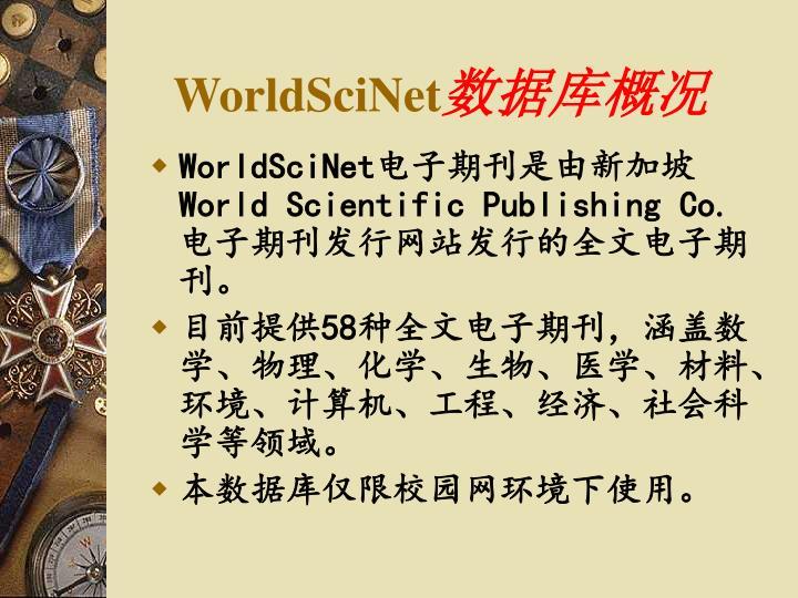 WorldSciNet