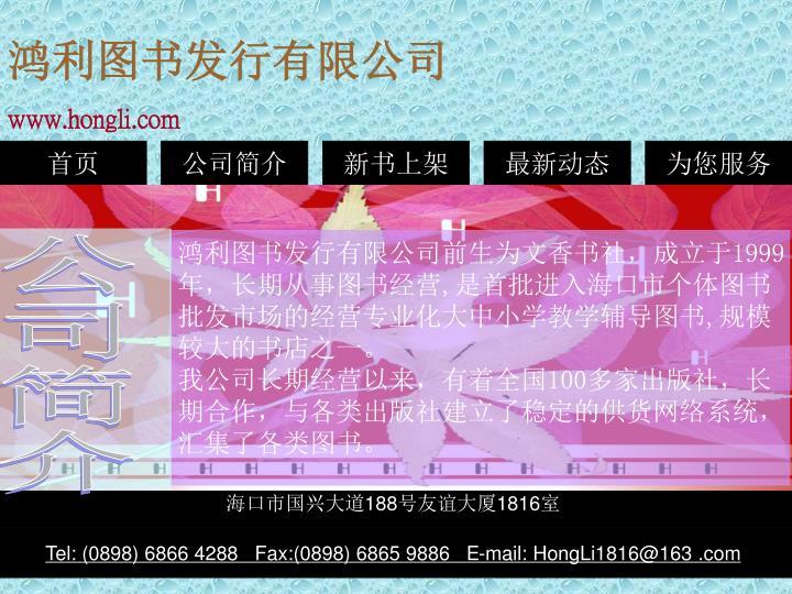 鸿利图书发行有限公司前生为文香书社,成立于