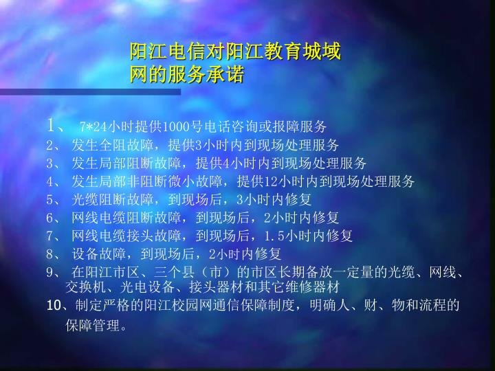 阳江电信对阳江教育城域网的服务承诺