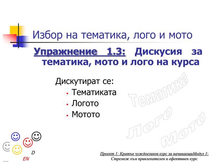 Избор на тематика, лого и мото