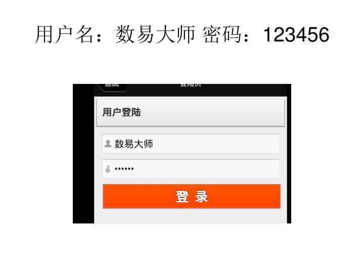 用户名:数易大师 密码:123456