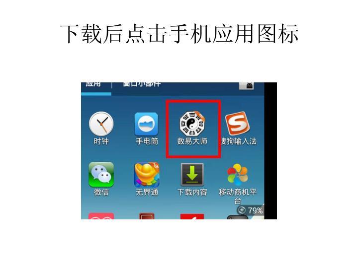 下载后点击手机应用图标