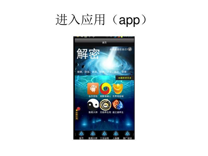 进入应用(app)