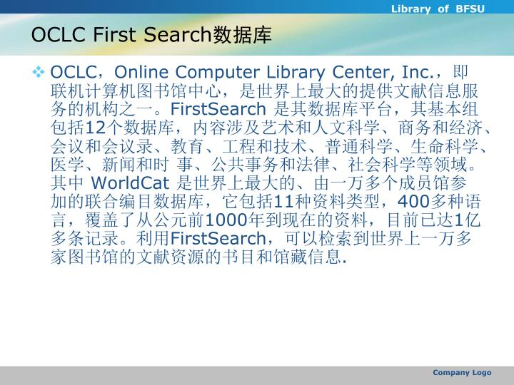 OCLC First Search