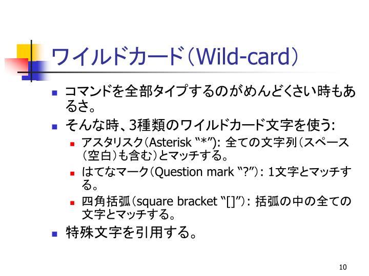 ワイルドカード(