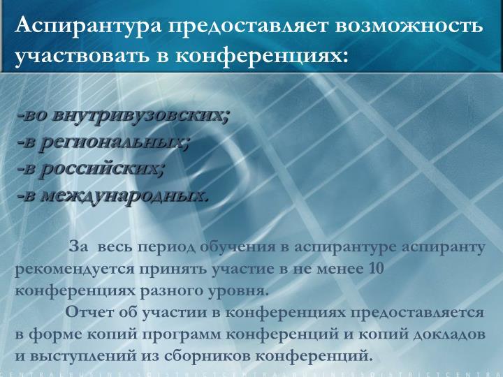 Аспирантура предоставляет возможность участвовать в конференциях: