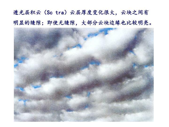 透光层积云(