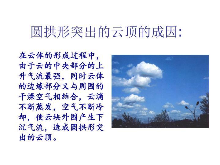 圆拱形突出的云顶的成因