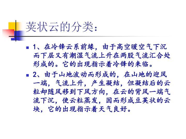 荚状云的分类: