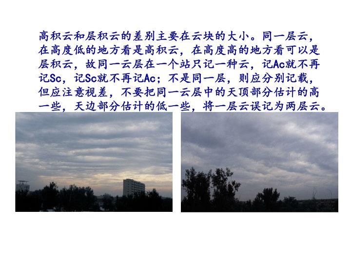 高积云和层积云的差别主要在云块的大小。同一层云,在高度低的地方看是高积云,在高度高的地方看可以是层积云,故同一云层在一个站只记一种云,记