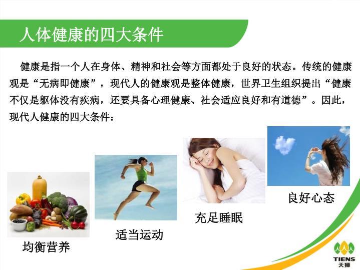 人体健康的四大条件