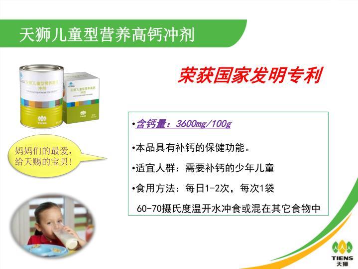 天狮儿童型营养高钙冲剂