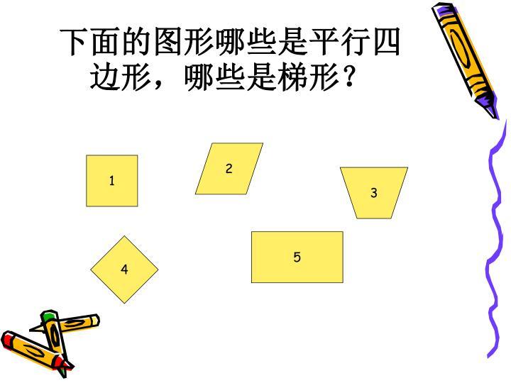 下面的图形哪些是平行四边形,哪些是梯形?