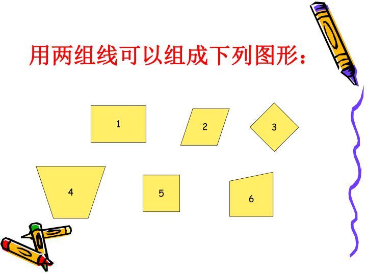用两组线可以组成下列图形: