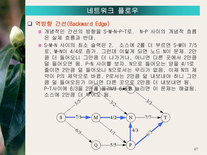 네트워크 플로우