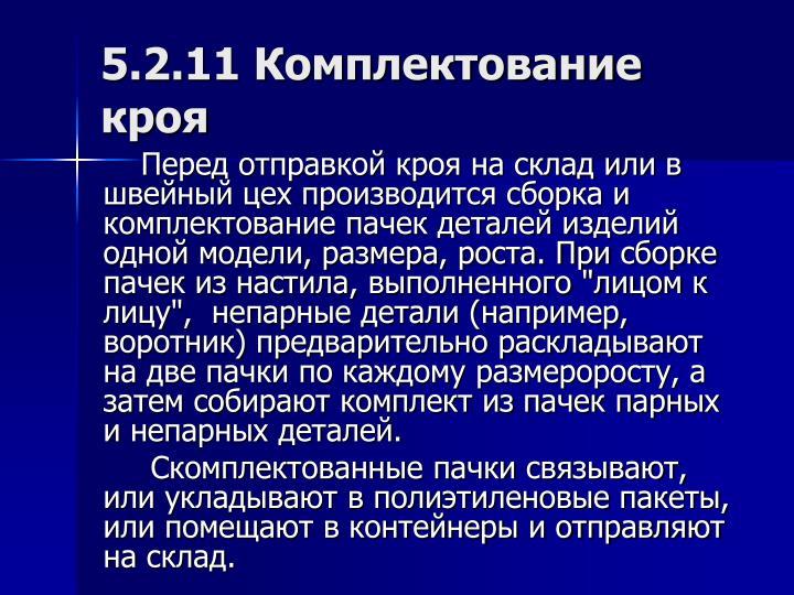 5.2.11 Комплектование кроя