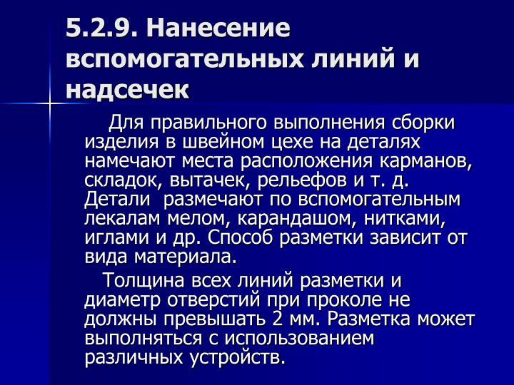 5.2.9. Нанесение вспомогательных линий и надсечек