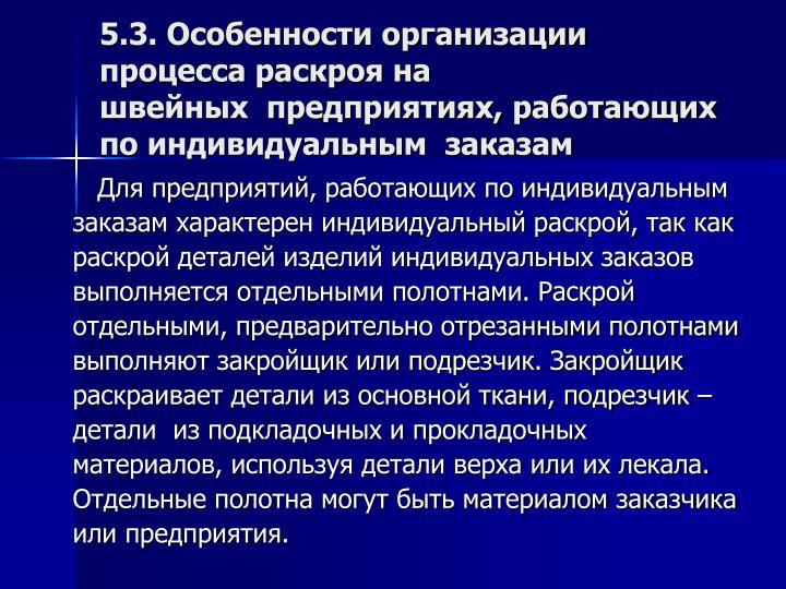 5.3. Особенности организации процесса раскроя на