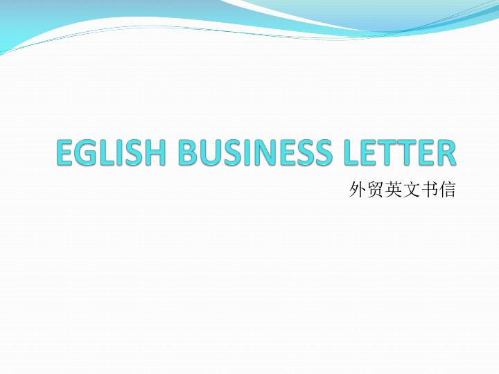 EGLISH BUSINESS LETTER