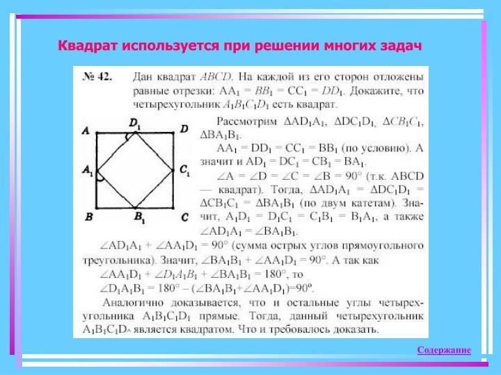 Квадрат используется при решении многих задач